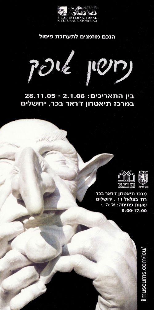 Exhibitions in Israel Gerard Behar Centre Jerusalem 28.11.05 - 02.01.06